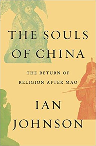 书评:宗教在中国的回归