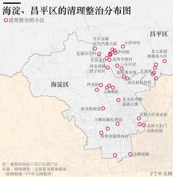 图解:北京最新清理整治行动,影响范围有多广?